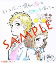 TVアニメ「いつだって僕らの恋は10センチだった。」のBD&DVDが、上下巻で2018年に発売決定!