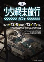 「少女終末旅行」、12月8日よりキュアメイドカフェにてコラボカフェを開催!