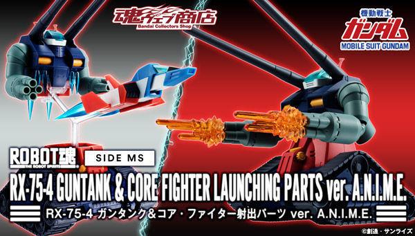 「ver. A.N.I.M.E.」にガンタンクが再登場! コア・ファイター射出パーツ付属でV作戦をコンプリートするチャンス再び!!