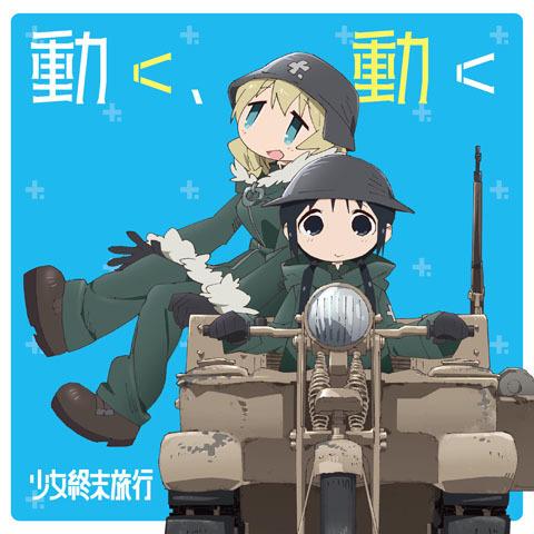 「少女終末旅行」、OP&EDテーマが本日11月29日発売! 水瀬いのり&久保ユリカのコメントも到着