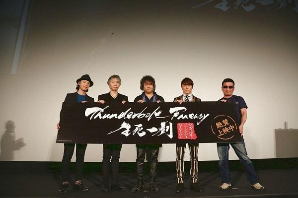 「Thunderbolt Fantasy 生死一劍」舞台挨拶&トークイベントオフィシャルレポート到着!!