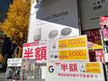 ビックカメラ AKIBAにて「Google Home」が12月10日まで半額セール中