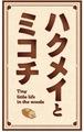 「ハクメイとミコチ」、2018年1月12日放送スタート! キービジュアル&PV第2弾も解禁に