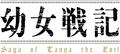 戦友諸君、一挙放送の時間だ! ニコ生にて「幼女戦記」全12話の一挙放送が決定!