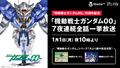 「機動戦士ガンダム00」10周年記念、1月1日より7夜連続全話無料一挙放送決定! お年玉プレゼントキャンペーンも実施