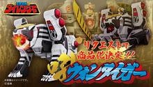 「五星戦隊ダイレンジャー」玩具の復刻企画第2弾、キバレンジャー専用ロボ「ウォンタイガー」のリクエスト受付中!