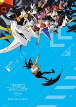 アニメ映画『デジモンアドベンチャー tri. 第6章「ぼくらの未来」』、2018年5月5日(土)劇場上映開始!! 特報動画が到着!
