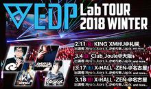 最大規模の音ゲーイベント「EDP Lab -TOUR 2018 Winter-」が札幌、大阪、名古屋で開催決定!!