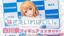 「妹さえいればいい。」から、恋に悩み友情に悩み夢に悩む青春三冠王・白川京のフィギュアが1/7スケールモデルで発売!