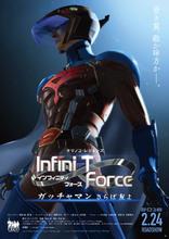 「劇場版Infini-T Force/ガッチャマン さらば友よ」前売券が1月6日より販売開始! TVシリーズの一挙配信も決定