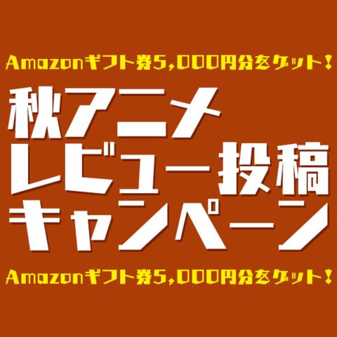 あにぽた「2017秋アニメ・レビュー投稿キャンペーン」を開始! Amazonギフト券5,000円分が10名様に当たるチャンス!!