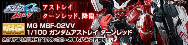 「機動戦士ガンダムSEED DESTINY ASTRAY R」より、ガンダムアストレイ ターンレッドがマスターグレードで登場!!