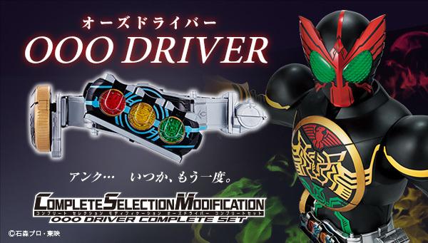 「仮面ライダーオーズ」のオーズドライバーが大人向け変身ベルトで登場! 未商品化を含む全59種のコアメダルがフルセットに!