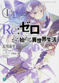 「Re:ゼロから始める異世界生活」、ラム&レムの誕生記念イベントが開催決定!