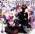 喜多村英梨ニューシングル「妄想帝国蓄音機」のキービジュアル・ジャケットデザイン・MV一斉公開