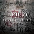 【本日発売】EPICAが「進撃の巨人」楽曲をシンフォニックメタルとして強力な形で生まれ変わらせた!「EPICA VS attack on titan songs」レビュー