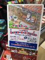 アニメ「ポプテピピック」、アトレ秋葉原とのコラボキャンペーンを実施中