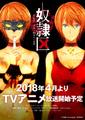 2018年4月放送開始の「奴隷区 The Animation」、ティザーPV公開! キャスト・放送情報&山村響・鈴木崚汰のコメントも到着
