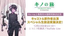 「キノの旅」、ニコ生&YoutubeLiveにてキャスト&原作者出演のSP生放送が決定!