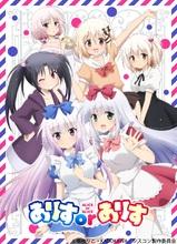 TVアニメ「ありすorありす」、キービジュアル解禁&公式サイトOPEN! 放送に先駆けイベントも開催決定