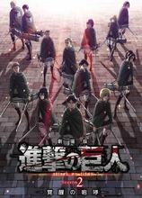 『劇場版「進撃の巨人」Season 2~覚醒の咆哮~』、舞台挨拶ツアーが開催決定!