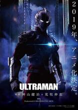 「ULTRAMAN」「HUGっと!プリキュア」「STEINS;GATE 0」「キャプテン翼」など最近の新着アニメ情報!