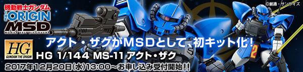 「機動戦士ガンダム THE ORIGIN」MSDより、青をベースにしたカラーリングでアクト・ザクが初の立体化!