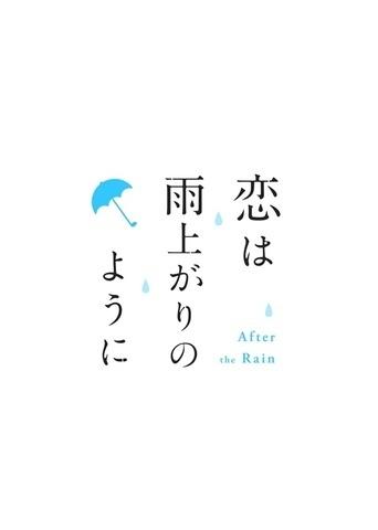 「恋は雨上がりのように」、2018年1月11日放送開始! 先行上映イベントも開催決定