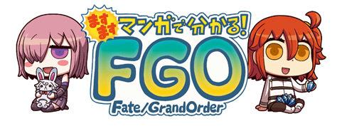 「Fate/Grand Order」、「ますますマンガで分かる!FGO」第21話を更新!