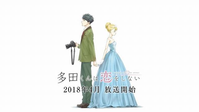 TVアニメ「多田くんは恋をしない」、2018年4月より放送開始!! 初PVも公開!!