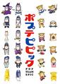 【アニメコラム】アニメライターが選ぶ、2018年冬アニメ注目の5作品を紹介!