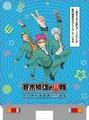 「斉木楠雄のΨ難」第2期EDテーマがでんぱ組.incの「Ψ発見伝(さいはっけんでん)!」に決定!