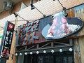 油そば屋「ローストビーフ油そば ビースト 秋葉原妻恋坂店」、昨年末12月31日をもって閉店