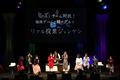 第2期もまだまだ賭ケグルイましょう!『「賭ケグルイ」スペシャルイベント~私立百花王学園文化祭~』レポート