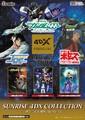 あの傑作アニメが4DXになって帰ってくる!「SUNRISE 4DX COLLECTION/サンライズ4DXコレクション」3月開催決定!