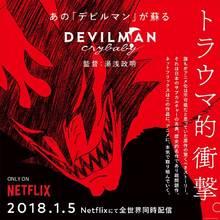 配信直前! 「DEVILMAN crybaby」特別映像「トラウマ的衝撃篇 」が、YouTubeで公開!!