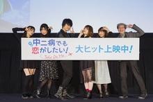 「映画 中二病でも恋がしたい!-Take On Me-」、初日舞台挨拶のオフィシャルレポートが到着!