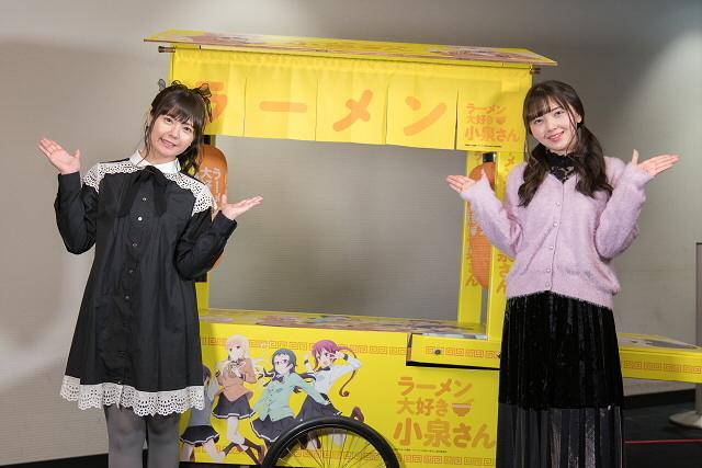竹達彩奈、鬼頭明里が登壇した「ラーメン大好き小泉さん」先行上映イベントレポートが到着!