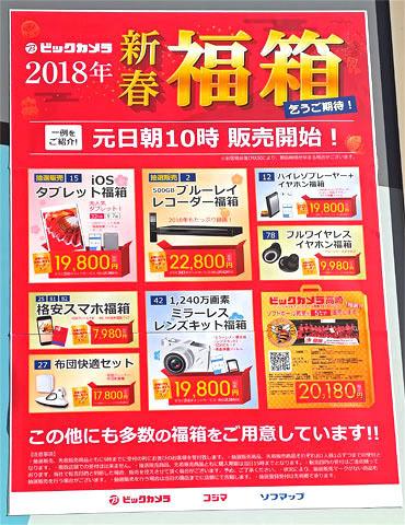【福袋】2018年 秋葉原のショップ福袋情報まとめ ※随時更新