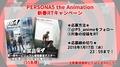 2018年4月放送開始のTVアニメ「ペルソナ5」、第1弾キービジュアル(竜司ver. )を公開! 新春RTキャンペーンもスタート