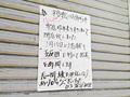 末広町駅近くの中国東北料理店「哈爾濱」(ハルピン) が移転 1月15日より五反田にて営業再開