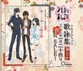 続「刀剣乱舞-花丸-」、第三話あらすじを公開! 新刀剣男士のビジュアル・キャストコメント&BD/DVD/CD情報も到着