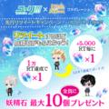 「夢100」と「ユーリ!!! on ICE」がコラボ決定!「夢王国と眠れる100人の王子様 2018 年新春 Special」レポート到着!!