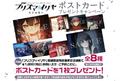 「劇場版 Fate/kaleid liner プリズマ☆イリヤ 雪下の誓い」、ジーストアにてBD&DVD発売記念展覧会の開催が決定!