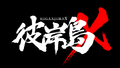 「彼岸島X」完全新作アニメーション制作&無料配信決定!!