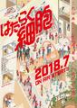 体内細胞擬人化マンガ「はたらく細胞」、TVアニメ化決定!2018年7月放送開始!