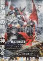 「劇場版 マジンガーZ / INFINITY」、森久保祥太郎&茅野愛衣らキャスト&監督のサイン入りポスターが抽選で3名様に当たる!