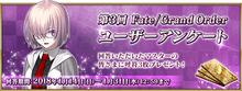 アーケードの稼動予定時期&「FGO」初の節分イベント「節分酒宴絵巻 鬼楽百重塔」の開催が発表に!!