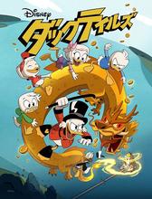 ドナルドダックの甥っ子と叔父の冒険を描いたTVアニメ「ダックテイルズ」、2月17日よりディズニーXDにて日本初放送!