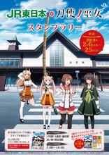 「刀使ノ巫女」がJR東日本とコラボ! 神奈川県の主要5駅にてスタンプラリーを開催!